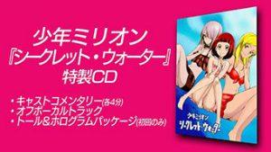 シークレット・ウォーター 特製CD