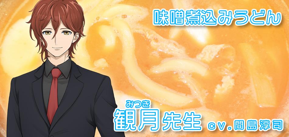 味噌煮込みうどん 観月先生 cv.間島淳司
