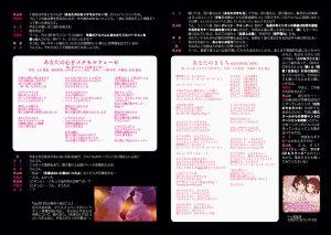 夢のアルバム 歌詞カード